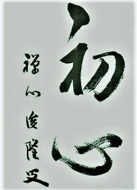 calligraphy of Zen Mind, Beginner's Mind